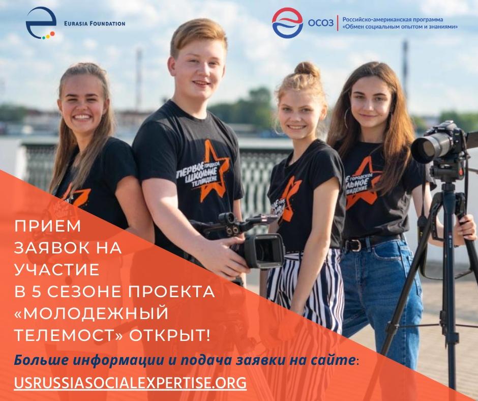 Конкурс для школьников-журналистов «Молодёжный телемост» - Все конкурсы 2020-2021