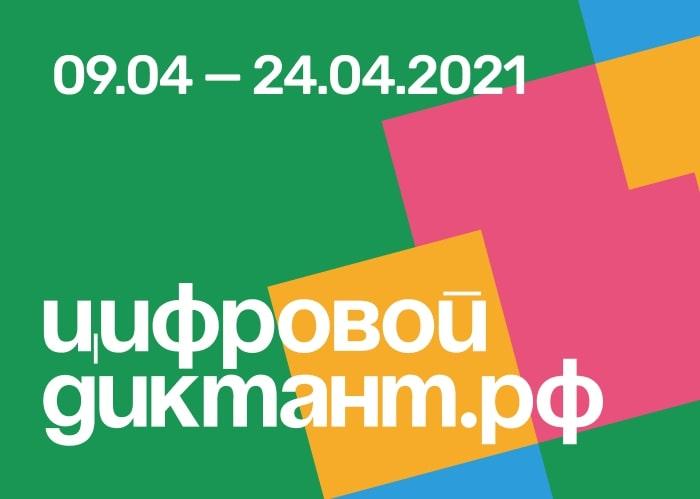 Цифровой диктант 2021 2021 онлайн digitaldictation.ru